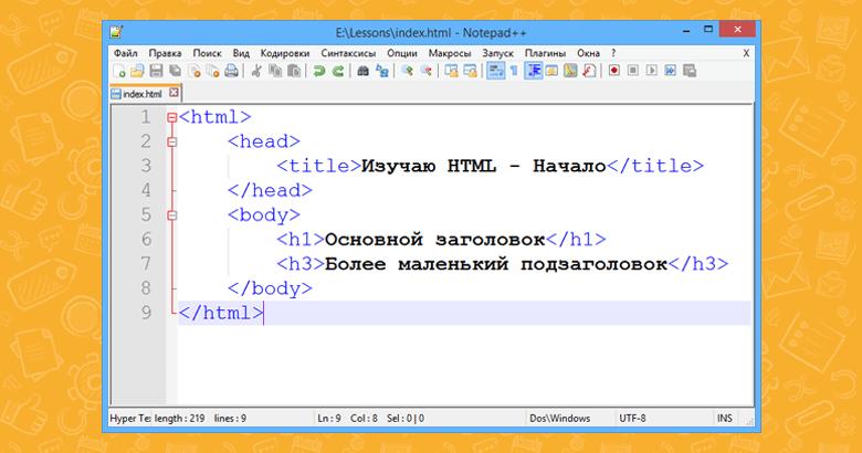 Сохраняем HTML страницу