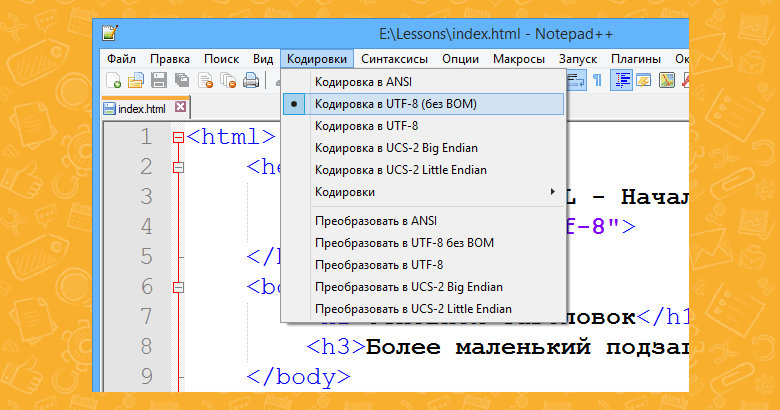 Кодировка Notepad++ UTF-8 без BOM
