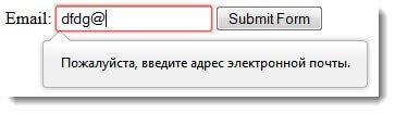 Проверка e-mail поля в HTML5