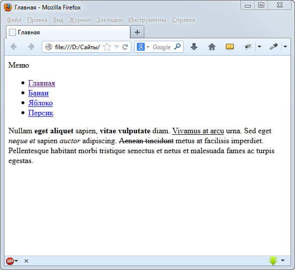 Жирный, курсивный, зачеркнутый и подчеркнутый текст в браузере
