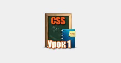 Урок 1. Что такое CSS