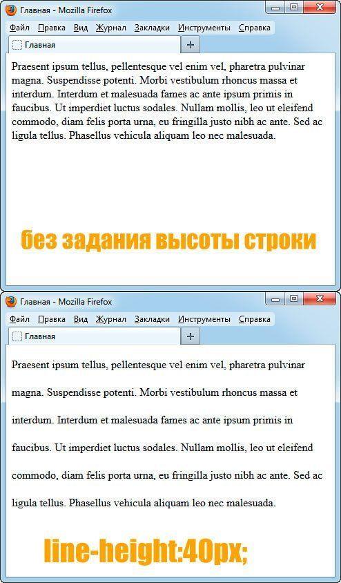 Пример в браузере высоты линии
