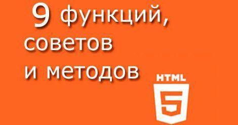 9 функций, советов и методов HTML5, которые Вы должны знать