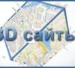 8 оригинальных сайтов с 3D дизайном