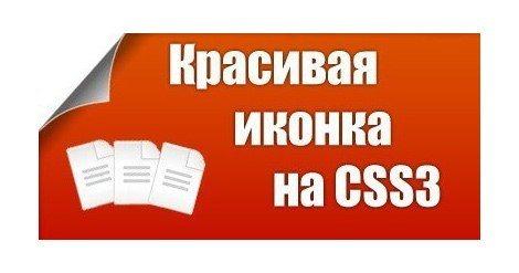 Красивая иконка на CSS3
