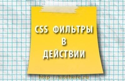 CSS фильтры в действии