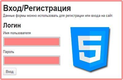 Проверка формы HTML5