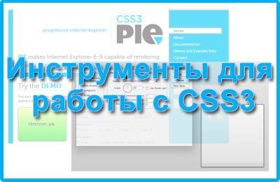 10 полезных инструментов для упрощения работы с CSS3