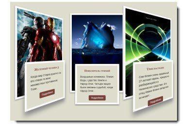 3D постеры с помощью CSS3