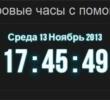 CSS3 цифровые часы с помощью jQuery