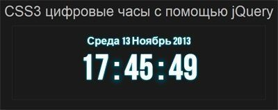 CSS3 цифровы часы с помощью jQuery