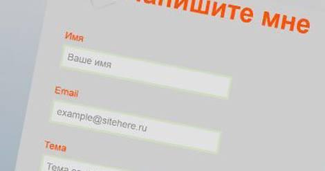 Форма обратной связи на HTML5 и CSS3