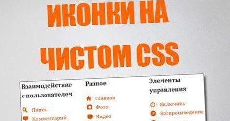 CSS3 иконки
