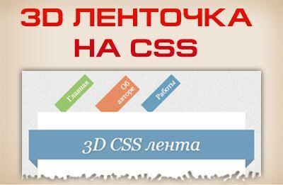3D CSS ленточка