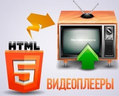 5 HTML5 видеоплееров