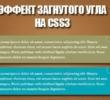 Загинаем угол на CSS3