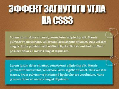 Эффект загнутого угла на CSS3