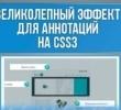 Великолепный эффект для аннотаций на CSS3 — аннотации в css