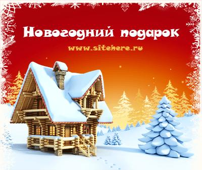 Новогодний подарок по теме сайтостроения