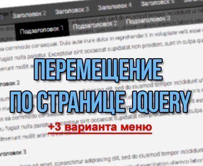 Плавное перемещение по странице jQuery