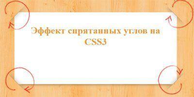 Эффет спрятанных углов на CSS3