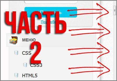 Изменяем вид полосы прокрутки в браузере. Часть 2