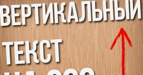 Простые способы создать вертикальный текст на CSS