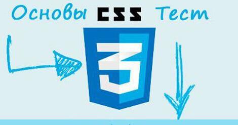 Основы CSS3