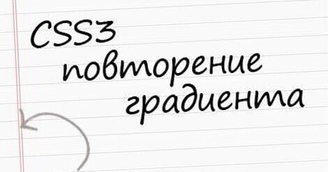 CSS3 повторение градиента