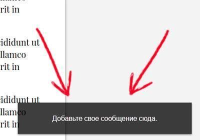 Сообщение в конце страницы с помощью jQuery
