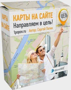 Карты на сайте