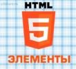 5 HTML элементов которые вы не знаете