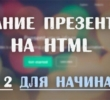 Создание презентаций на HTML. Часть 2 — для начинающих