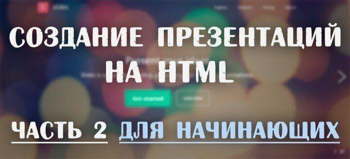 Создание презентаций на HTML. Часть 2 - для начинающих