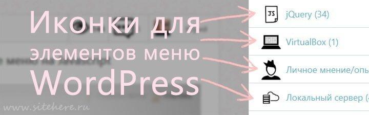 иконки для элементов меню WordPress