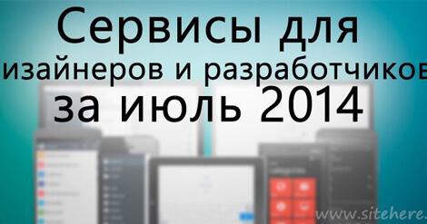 Сервисы для дизайнеров и разработчиков за июль 2014
