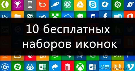 10 наборов бесплатных иконок для дизайнеров