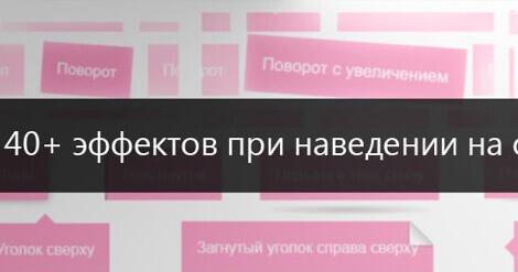 CSS3 библиотека - 40+ эффектов при наведении