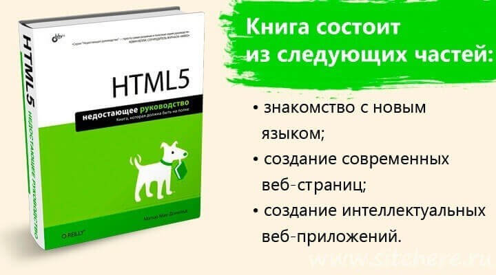 """""""HTML5. Недостающее руководство"""" - Мэтью Мак-Дональд"""