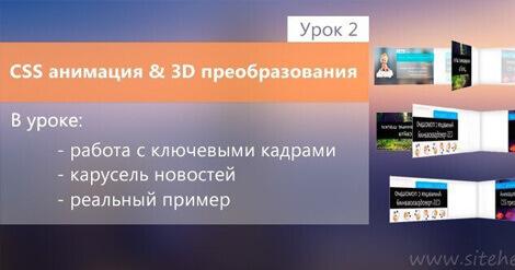 3D преобразования и анимация CSS - Урок 2. Карусель новостей