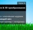 3D преобразования и анимация CSS — Урок 4. Управляем мячом