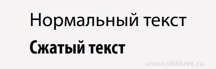 Text-stretch