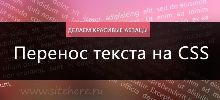 Как создать перенос слов CSS