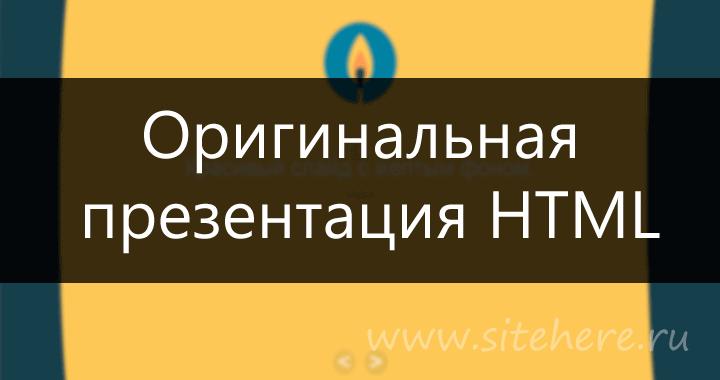 Шатающаяся презентация HTML