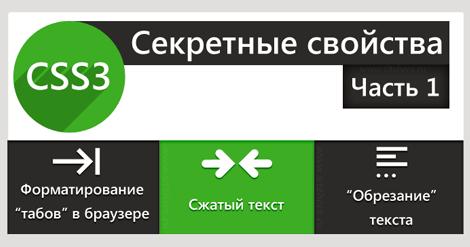 5 секретных свойств CSS3 — секретные свойства CSS3