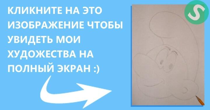 Схематическое изображение смурфика
