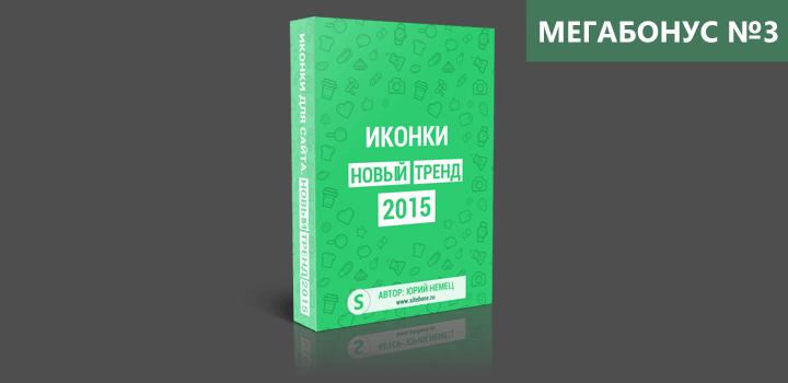 МЕГАБОНУС - 3