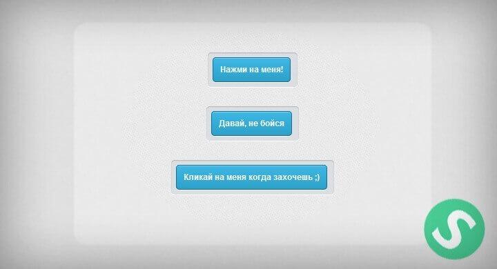 Демо - Вариант кнопки 1