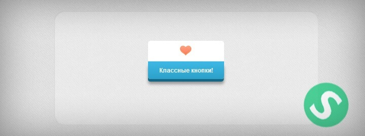 Демо - Вариант кнопки 5
