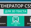 Генератор CSS 3D текста — используем генератор CSS для создания 3D текста